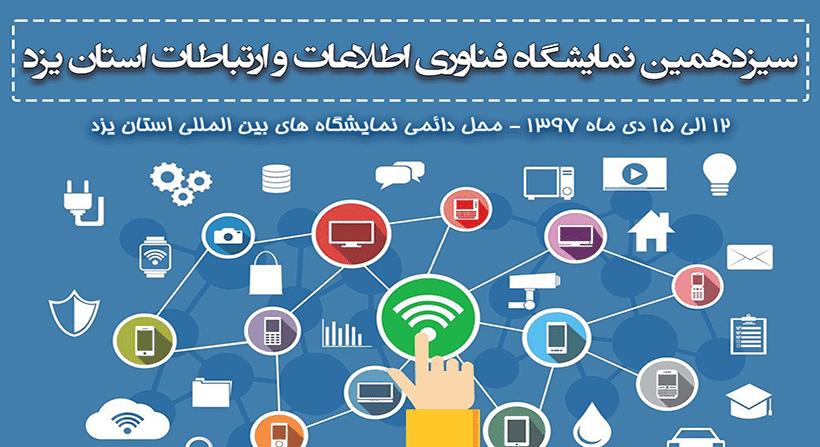 سیزدهمین نمایشگاه فناوری اطلاعات و ارتباطات استان یزد