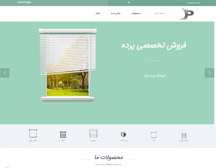 وب سایت فروشگاه پرده سازان