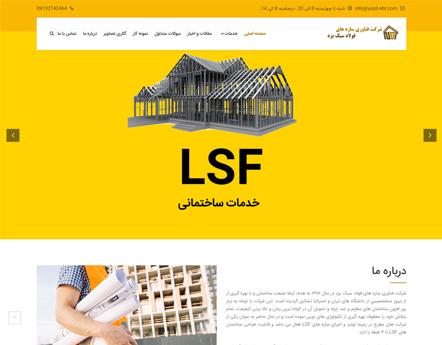 وب سایت شرکت فناوری سازه های فولاد سبک یزد