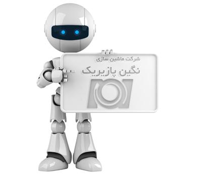 ربات تلگرام شرکت ماشین سازی نگین پازریک