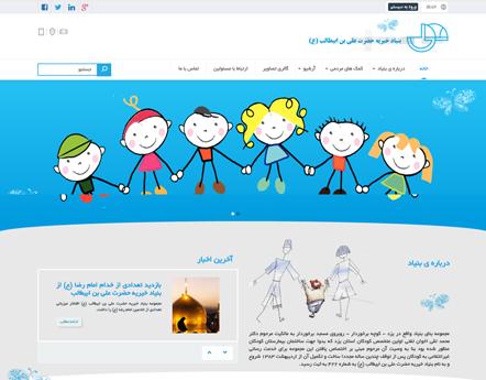 وب سایت بیناد خیریه حضرت علی بن ابیطالب ( ع)