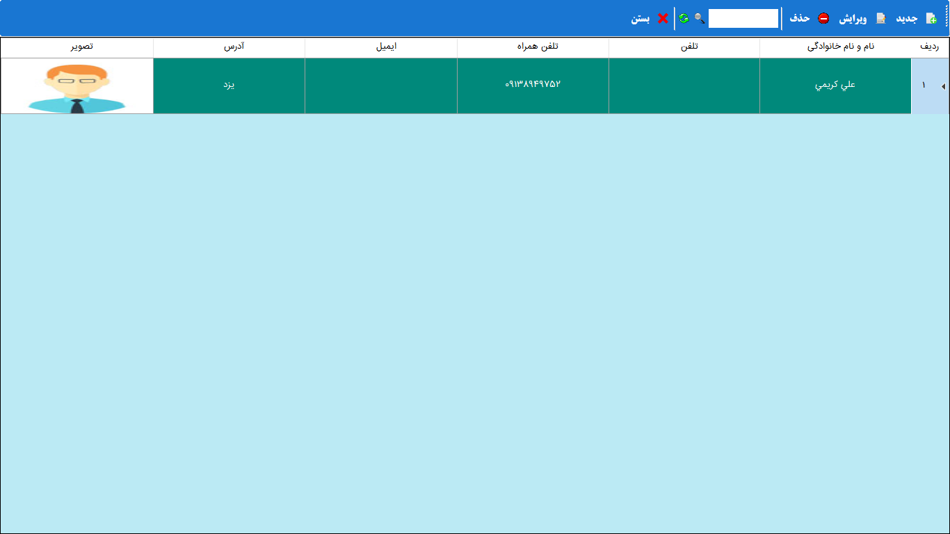 نرم افزار مدیریت آموزشگاه سنجاب
