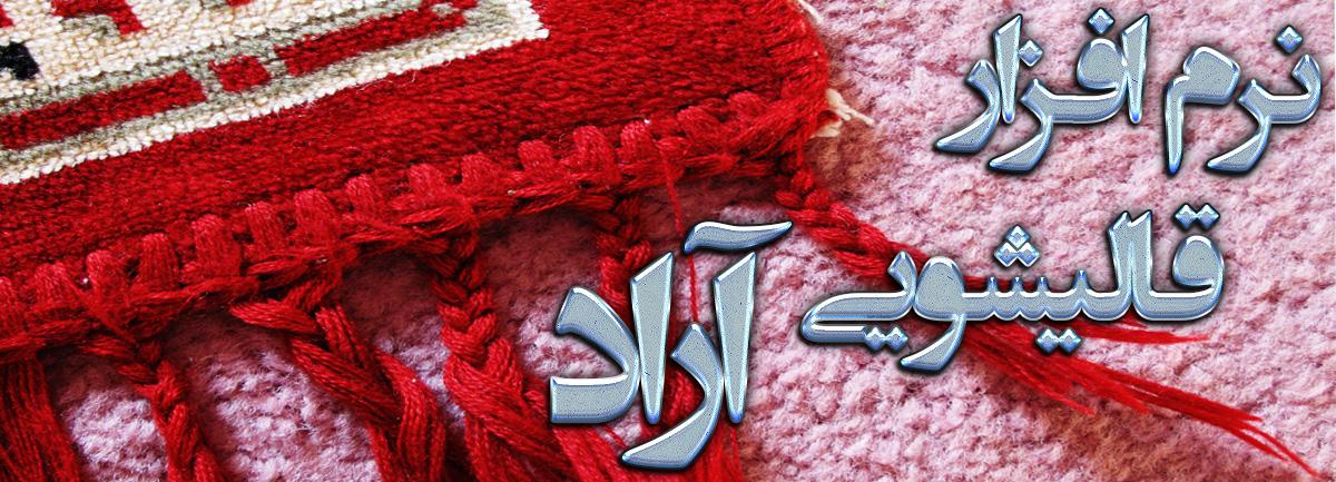 نرم افزار قالیشویی آراد