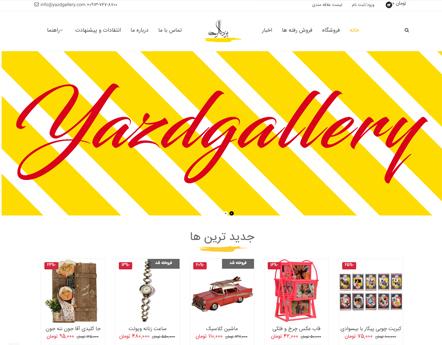 وب سایت یزد گالری