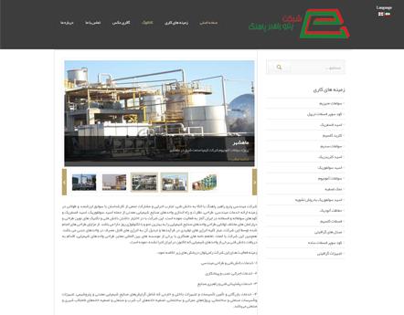 وب سایت شرکت پترو راهبر پاهنگ