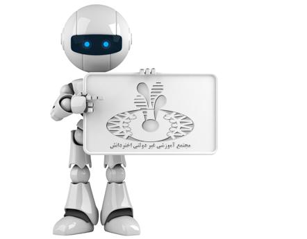ربات تلگرام مجتمع آموزشی غیر دولتی اختر دانش یزد