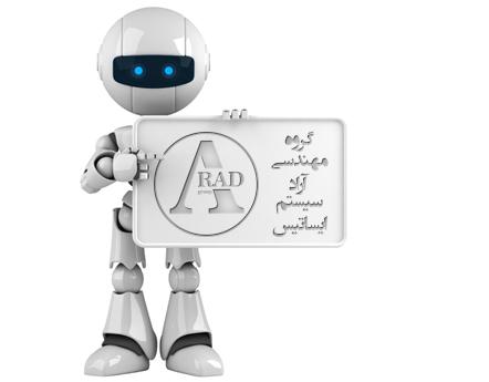 ربات تلگرام گروه مهندسی آراد