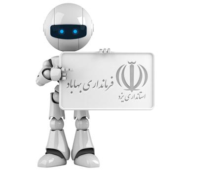 ربات تلگرام فرمانداری بهاباد