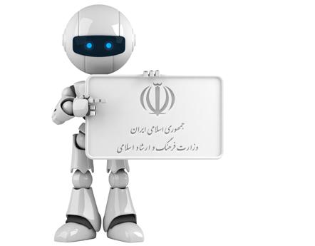 ربات تلگرام رسمی وزارت فرهنگ و ارشاد اسلامی